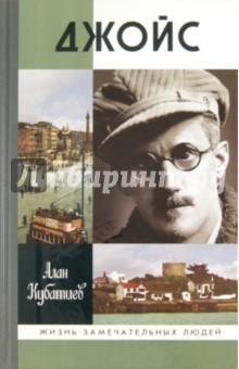 ДжойсДеятели культуры и искусства<br>Ирландец Джеймс Джойс (1882 - 1941) по праву считается одним из крупнейших мастеров литературы XX века. Его романы Улисс и Поминки по Финнегану причудливо преобразовывали окружающую действительность, вызывая полярные оценки - от восторженных похвал до обвинений в абсурдности и непристойности. Избегая внимания публики и прессы, он окружил свою жизнь и творчество завесой тайны, задав исследователям множество загадок. Их пытается разгадать автор первой русской биографии Джойса - писатель и литературовед Алан Кубатиев. В его увлекательном повествовании читатель шаг за шагом проходит вместе с героем путь от детства в любимом и ненавистном Дублине до смерти в охваченной войной Европе, от комедий и драм скитальческой жизни Джойса - к сложным смыслам и аллюзиям, скрытым в его произведениях.<br>