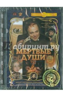 Швейцер Михаил, Милькина Софья Мертвые души. 3-4 серии (DVD) Ремастеринг