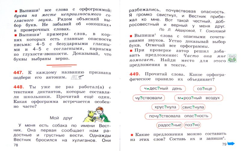Русский язык 2класс гдз соловейчик упр 449