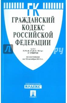 Гражданский кодекс РФ. Части 1-4 по состоянию на 15.10.2011