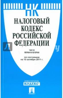 Налоговый кодекс РФ. Части 1 и 2  по состоянию на 15.10.2011