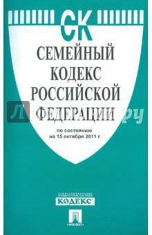 Семейный кодекс РФ по состоянию на 15.10.2011