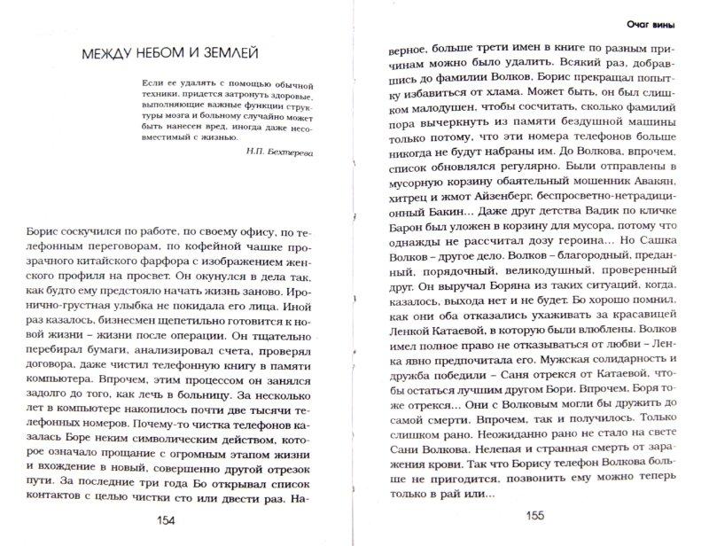 Иллюстрация 1 из 6 для Очаг вины - Татьяна Огородникова   Лабиринт - книги. Источник: Лабиринт