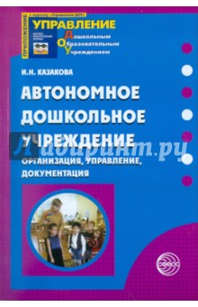 Автономное дошкольное учреждение. Организация, управление, документация