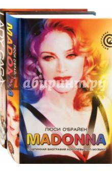 Madonna. Подлинная биография королевы поп-музыки. Леди Гага. В погоне за славой (комплект из 2 книг)