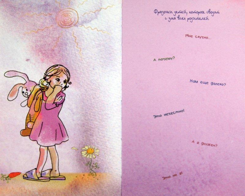Иллюстрация 1 из 25 для Блокнот для счастливого детства, А5   Лабиринт - канцтовы. Источник: Лабиринт