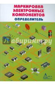Маркировка электронных компонентов. ОпределительРадиоэлектроника. Связь<br>Книга представляет собой справочник-определитель электронных компонентов по их внешнему виду. Пользуясь данным справочником, можно расшифровать кодовую или цветовую маркировку большинства пассивных (резисторы, конденсаторы, катушки индуктивности) и активных (дискретные компоненты и микросхемы) электронных компонентов отечественного и импортного производства. Справочные материалы приведены в графической и табличной форме.<br>Поиск в определителе осуществляется по типу корпуса компонента, а далее по типу маркировки: цветовой или кодовой. Справочник содержит более 15000 кодовых маркировок активных компонентов: диодов, динисторов, стабилитронов, биполярных и полевых транзисторов, ключей, усилителей, компараторов, цифровых потенциометров, цифроаналоговых и аналого-цифровых преобразователей, вентилей и т.п. в корпусах для поверхностного монтажа, включая такие корпуса, как SOD, SOT, MSOP, TQFN, UCSR На все компоненты приводится справочная информация о функциональном назначении приборов, фирме-производителе, основных характеристиках и особенностях, а также цоколевке выводов. В отдельных главах приведены подробные сведения по цветовой и кодовой маркировке отечественных компонентов в корпусах типа КТ-26 и КТ-27.<br>В главах, посвященным пассивным компонентам, рассмотрены принципы цветовой и кодовой маркировки резисторов, конденсаторов, катушек индуктивности и других элементов по номиналу, допускам и другим параметрам, а также нестандартная маркировка компонентов некоторых ведущих фирм-производителей.<br>Книга предназначена для широкого круга радиолюбителей и радиоинженеров.<br>14-е издание, стереотипное.<br>