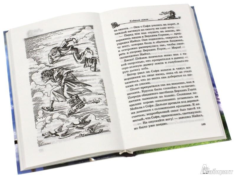 Иллюстрация 1 из 68 для Ходячий замок - Диана Джонс | Лабиринт - книги. Источник: Лабиринт