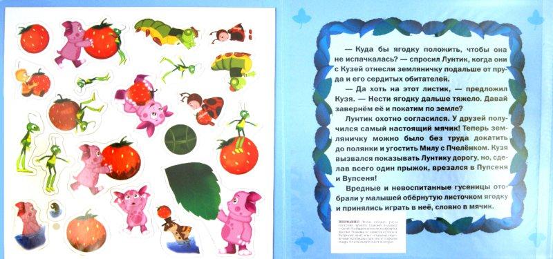 Иллюстрация 1 из 6 для Земляничка. Лунтик и его друзья. Книжка с магнитными картинками | Лабиринт - книги. Источник: Лабиринт