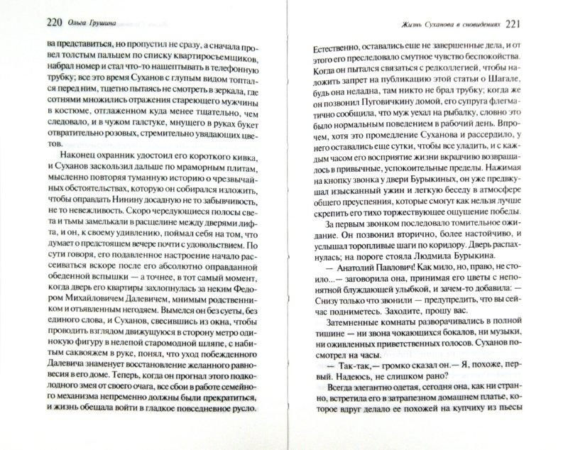Иллюстрация 1 из 5 для Жизнь Суханова в сновидениях - Ольга Грушина   Лабиринт - книги. Источник: Лабиринт