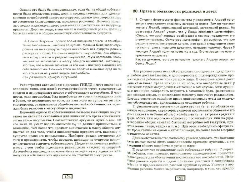 Право 1011 класс кашанина ответы на задания