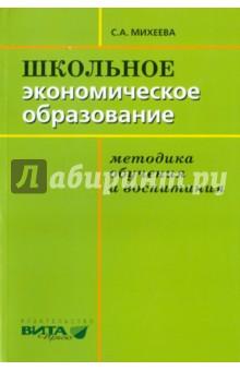 Школьное экономическое образование. Методика обучения и воспитания. Учебник для студентов педвузов