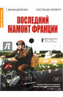 Последний мамонт Франции (DVD) Новый диск