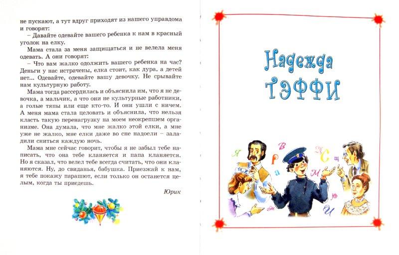 Иллюстрация 1 из 16 для Пуделиный язык - Куприн, Аверченко, Ардов, Тэффи | Лабиринт - книги. Источник: Лабиринт