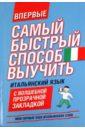 Обложка книги Самый быстрый способ выучить итальянский язык. Мои первые 2000 итальянских слов