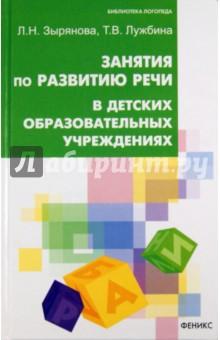 Примерный словарь ребенка 4-5 лет - d