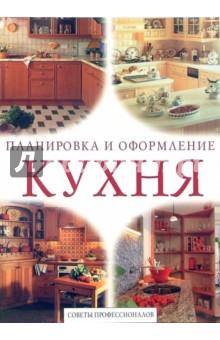 Кухня. Советы профессионаловДизайн. Интерьер<br>Книга предоставляет полную информацию о дизайне, планировке и обустройстве кухни, о том, как можно переделать данную комнату в соответствии с современными требованиями. <br>Для широкого круга читателей.<br>