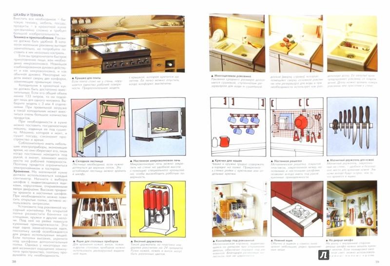 Иллюстрация 1 из 26 для Кухня. Советы профессионалов   Лабиринт - книги. Источник: Лабиринт
