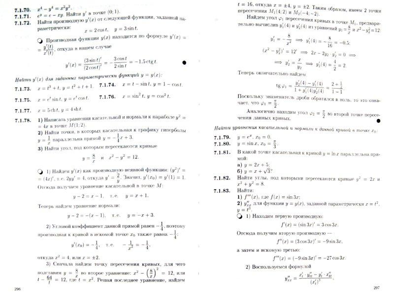решебник по линейной алгебре лунгу