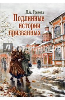 Подлинные истории призванных. Как мы жили и верилиОбщие вопросы православия<br>В книге рассказывается о жизни наших соотечественников, сохранивших веру в Бога в годы безбожной власти.<br>