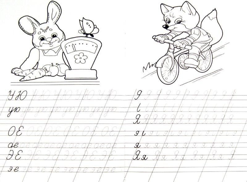 Иллюстрация 1 из 11 для Поиграем с буквами   Лабиринт - книги. Источник: Лабиринт