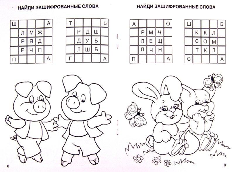 Иллюстрация 1 из 9 для Умные задания - М. Дружинина | Лабиринт - книги. Источник: Лабиринт