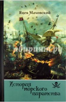 История морского пиратства