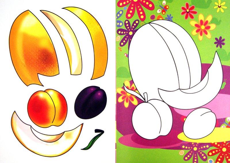 Иллюстрация 1 из 11 для Книжка с аппликациями. ФРУКТЫ, ЯГОДЫ (23855) | Лабиринт - книги. Источник: Лабиринт