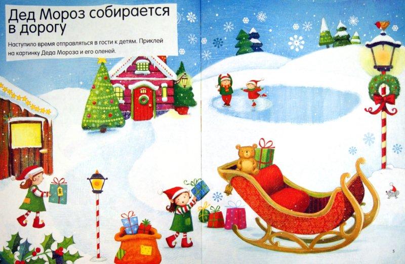 Иллюстрация 1 из 17 для Новогодние наклейки для малышей | Лабиринт - книги. Источник: Лабиринт