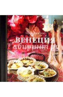 Венеция. Еда и мечтыНациональные кухни<br>Венеция - это итальянское королевство соли и жемчуга, игристого вина просекко и русалок, спагетти и поленты. Тесса Кирос путешествует по городу и дышит его атмосферой, позволяя его усыпанному драгоценностями прошлому и темным улочкам питать ее воображение. Заметки в ее дневнике о жизни и еде Венеции чередуются с рецептами блюд и потрясающими фотографиями. Издание роскошно оформлено золотым и рельефным тиснением, бархатным ляссе, золотым обрезом и французской суперобложкой.<br>