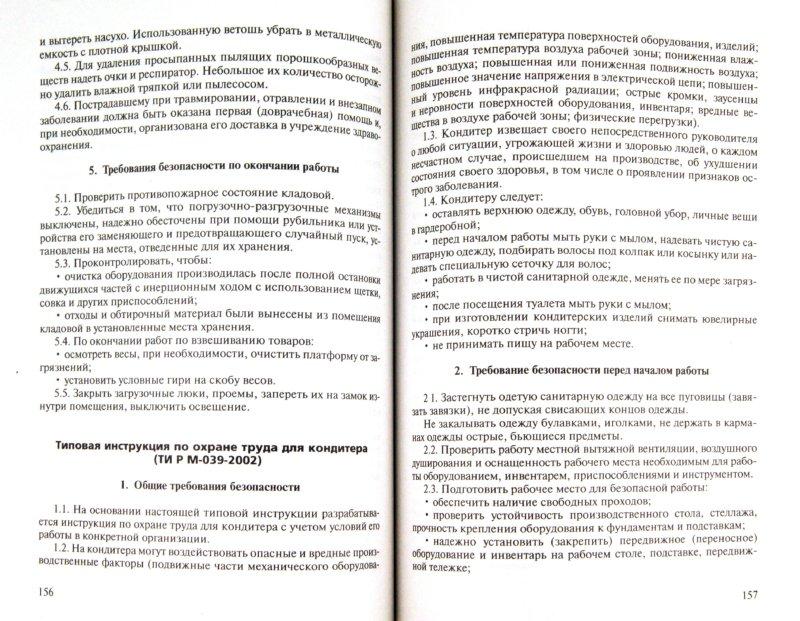 Скачать сборник инструкции по охране труда