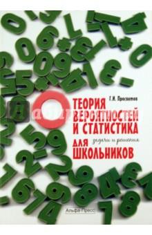 Георгий Просветов - Теория