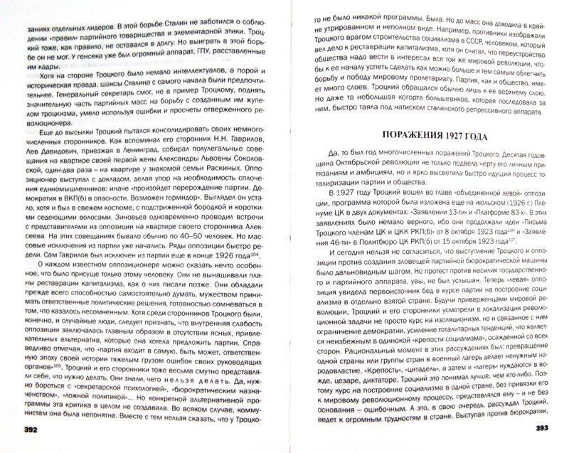 Иллюстрация 1 из 10 для Троцкий. «Демон революции» - Дмитрий Волкогонов | Лабиринт - книги. Источник: Лабиринт