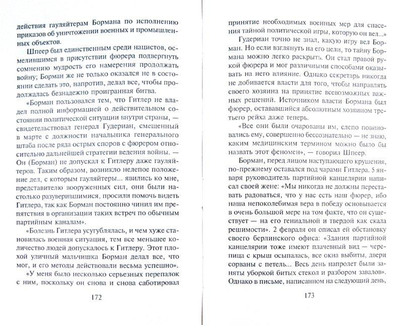 Иллюстрация 1 из 9 для Мартин Борман. Серый кардинал в коричневой униформе - Джеймс Макговерн | Лабиринт - книги. Источник: Лабиринт