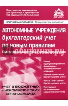 Автономные учреждения: бухгалтерский учёт по новым правилам