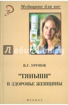 Урумов В. Г. Тяньши и здоровье женщины