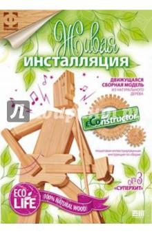 Суперхит (899003)Сборные 3D модели из дерева неокрашенные макси<br>Движущаяся сборная модель из натурального дерева.<br>Моделирование - увлекательное занятие для детей и взрослых. Динамичные, живые  сборные  деревянные  фигурки,  способные двигаться,  станут  отличным  украшением<br>интерьера комнаты и оригинальным занимательным подарком для людей любого возраста.<br>Экоконструктор Живая инсталляция - уникальная разработка, идею которой подсказала сама природа. Основой элементов  для  сборки  является  дерево  -  экологически<br>чистый материал, передающий тепло и энергию. Детали конструктора приятно держать в руках, работа с ними доставляет не только эстетическое наслаждение,<br>но и позволяет почувствовать близость к природе. Набор Живая инсталляция создан для ценителей экологического стиля жизни.<br>Во все времена дерево было верным спутником человека и являлось символом уюта. Деревянными были дома, мебель, предметы быта. Современному человеку не всегда удаётся найти время для прогулки по прохладному тенистому парку, но сохранить<br>тесную связь с природой возможно и в городской квартире. Экоконструктор<br>из натурального дерева - занимательная, долговечная, интересная и умная игра.<br>Она поможет лучше узнать удивительный дар леса, ощутить тонкий запах древесины, простую, но совершенную текстуру и естественную красоту дерева.<br>Конструирование Живой инсталляции не просто развлечение и способ занять свободное время, оно активно стимулирует мозговую деятельность, помогает сконцентрироваться, снимает эмоциональное напряжение и является отличным антистрессом.<br>Пошаговая иллюстрированная инструкция по сборке.<br>В набор входит: деревянные элементы конструктора, пластмассовая упаковка, наждачная бумага, белый воск, инструкция, клей.<br>