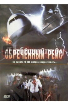 Скотт Томас Обреченный рейс (DVD)