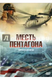 Аццопарди Марио Месть Пентагона (DVD)