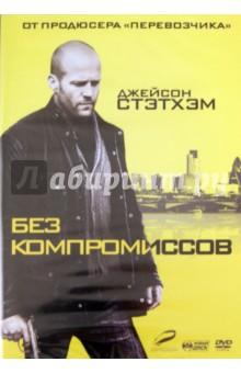 Без компромиссов (DVD) Новый диск