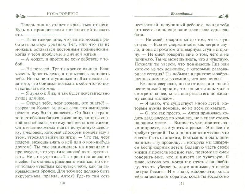 Иллюстрация 1 из 8 для Белладонна - Нора Робертс | Лабиринт - книги. Источник: Лабиринт