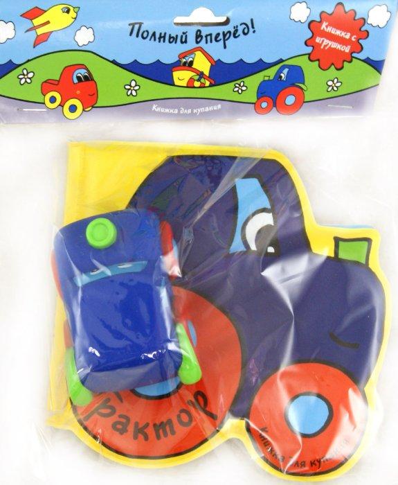 Иллюстрация 1 из 10 для Книжка для купания с игрушкой. Трактор - Лариса Бурмистрова | Лабиринт - книги. Источник: Лабиринт