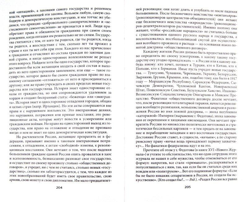 Иллюстрация 1 из 7 для Национальная Россия: наши задачи - Иван Ильин | Лабиринт - книги. Источник: Лабиринт