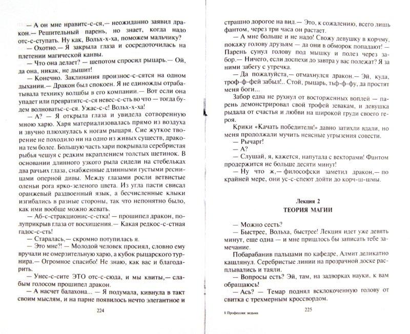 Иллюстрация 1 из 7 для Профессия: ведьма - Ольга Громыко   Лабиринт - книги. Источник: Лабиринт