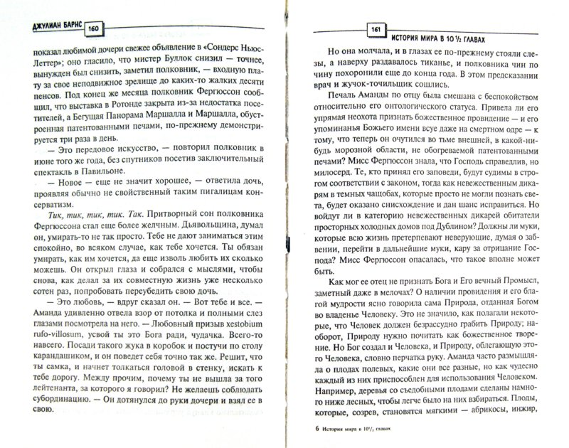 Иллюстрация 1 из 6 для История мира в 10 1/2 главах - Джулиан Барнс   Лабиринт - книги. Источник: Лабиринт