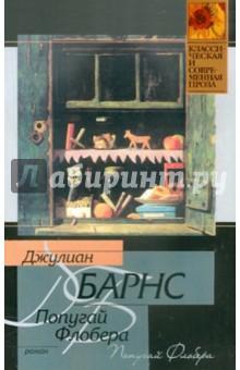 Обложка книги Попугай Флобера: Роман (пер. с англ. Шинкарь Т.)