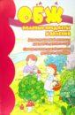 ОБЖ. Опасные предметы и явления. Демонстрационный материал для дома и детского сада