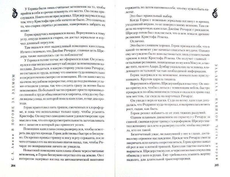 Иллюстрация 1 из 12 для В погоне за Эдемом - С. Линни | Лабиринт - книги. Источник: Лабиринт