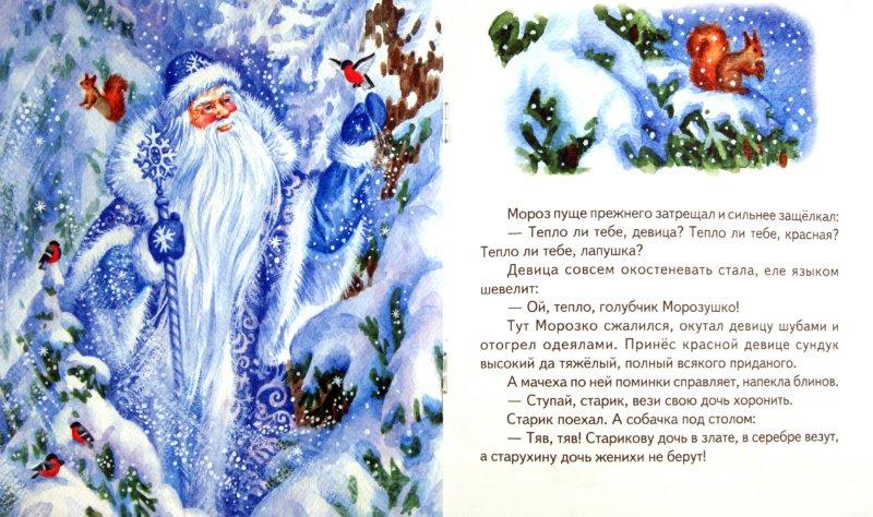 Иллюстрация 1 из 6 для Морозко | Лабиринт - книги. Источник: Лабиринт