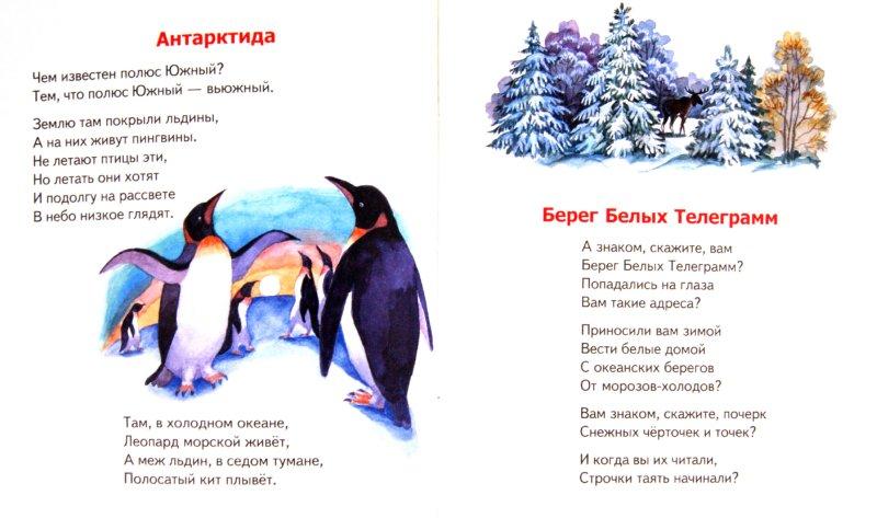 Иллюстрация 1 из 4 для Новогодний хоровод - В. Степанов | Лабиринт - книги. Источник: Лабиринт